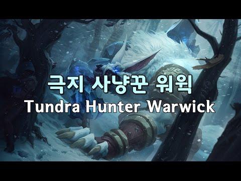 극지 사냥꾼 워윅 (Tundra Hunter Warwick Skin Spotlight - 2017 Rework)