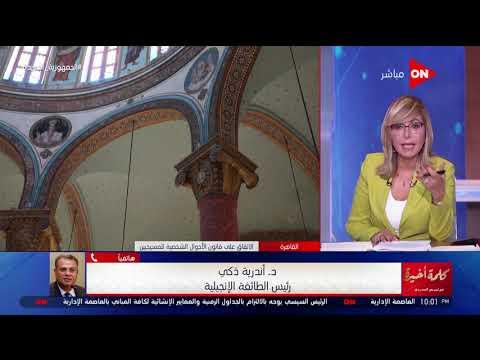 أندرية زكي: لايوجد طلاق في الكنائس والطلاق أصبح في المحاكم المصرية ..وهذا هو وضع الزواج الثاني