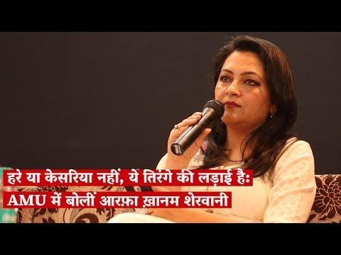 Arfa Khanum Sherwani At AMU: Fundamentalism Comes In All Colours, We Must Challenge Them All
