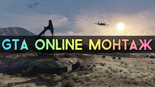 GTA 5 ONLINE | Смешные моменты и приколы #1