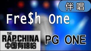 【Karaoke】PG ONE - FRE$H ONE(伴奏) 中國有嘻哈