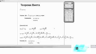 Теорема Виета - Формула, доказательство, примеры