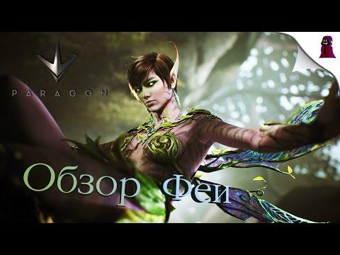 видео: paragon - Обзор Феи