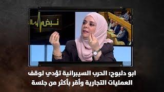 ابو دلبوح: الحرب السيبرانية تؤدي لوقف العمليات التجارية وأقر بأكثر من جلسة