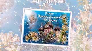 Успение Пресвятой Богородицы_28 августа_ нежная открытка