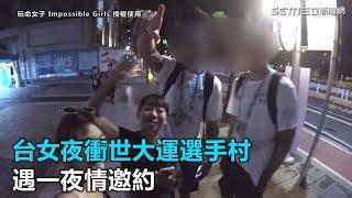 台女夜衝世大運選手村 遇一夜情邀約|三立新聞網SETN.com thumbnail