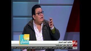 هذا الصباح   رأي المخرج خالد جلال في الفنان أمجد الحجار