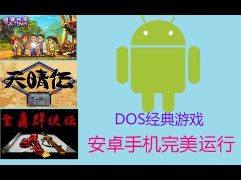 How To Play Old DOS Game On Android Device