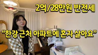 2억/28 서울 한강 근처 아파트에 혼자 살아요 l 고…