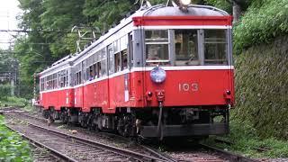 箱根登山鉄道モハ1形(103-107編成) 引退記念ツアー 貸切列車