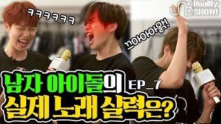 "[UNB] *LEGENDARY LEVEL* of hard song... LIVE challenge! ""오나도(OND)"" EP.7"