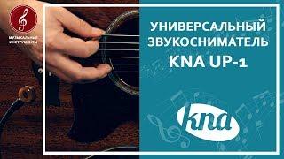 Обзор универсального звукоснимателя KNA UP-1