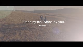 平井 大 / Stand by me, Stand by you.(Lyric Video)