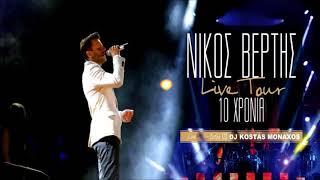 Βέρτης Νίκος – Live  10 Χρόνια