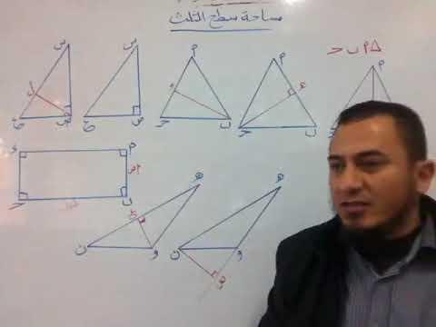 مساحة المثلث المساحة ووحداتها 4