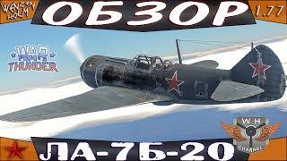 Ла-7Б-20 ➤  Обзор в War Thunder [1.77]  ✓