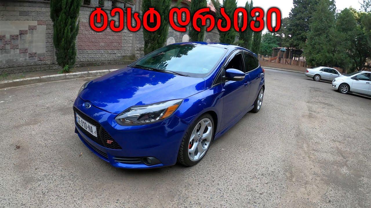 ქართული ტესტ დრაივი | TEST DRIVE – Ford Focus ST TURBO | ქალაქის რაკეტა!
