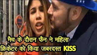 """FIFA -2018: मैच के दौरान फैन ने महिला क्रिकेटर को किया ज़बरदस्त """"KISS"""", देखें वीडियो   FIFA -2018"""