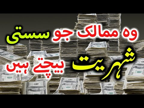 5 Cheapest Countries that Sell Citizenship/Nationality hindi/urdu