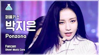 [예능연구소] 퍼플키스 박지은 직캠 'Ponzona' (PURPLE KISS PARKJIEUN FanCam) @Show!MusicCore MBC210327방송