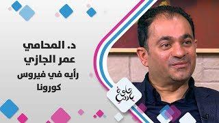 د. المحامي عمر الجازي - رأيه في فيروس كورونا - حلوة يا دنيا