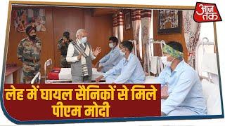 Leh में घायल सैनिकों से मिले PM Modi, बढ़ाया हौसला