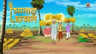 SONAR FOSOL || Thakurmar Jhuli || Bengali Fairy tales || Bengali Moral Stories for Kids