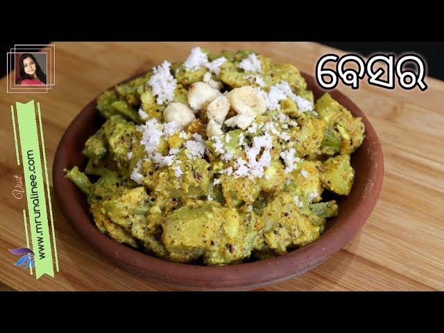 ???? ?????? ???? ( Besara Recipe ) | Mustard Paste Mix Veg ( Puri Temple Style ) | Odia Authentic