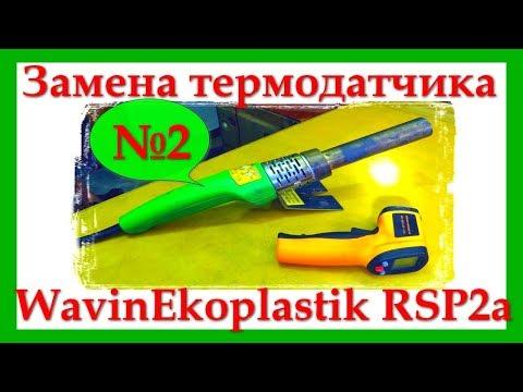 Паяльник для труб Wavin Ekoplastik RSP 2a. Замена термодатчика. Часть №2.