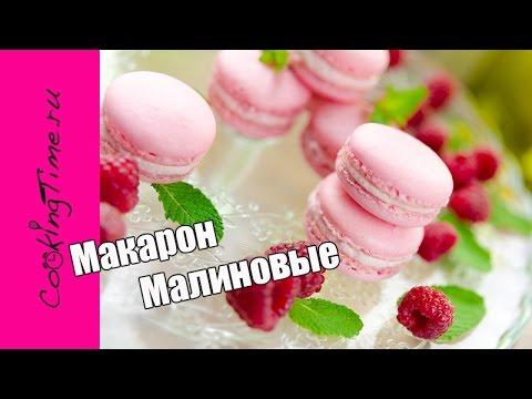 МАКАРОН малиновые на французской меренге / Ягодные Макарони / Макаруны  с малиной / Макаронс