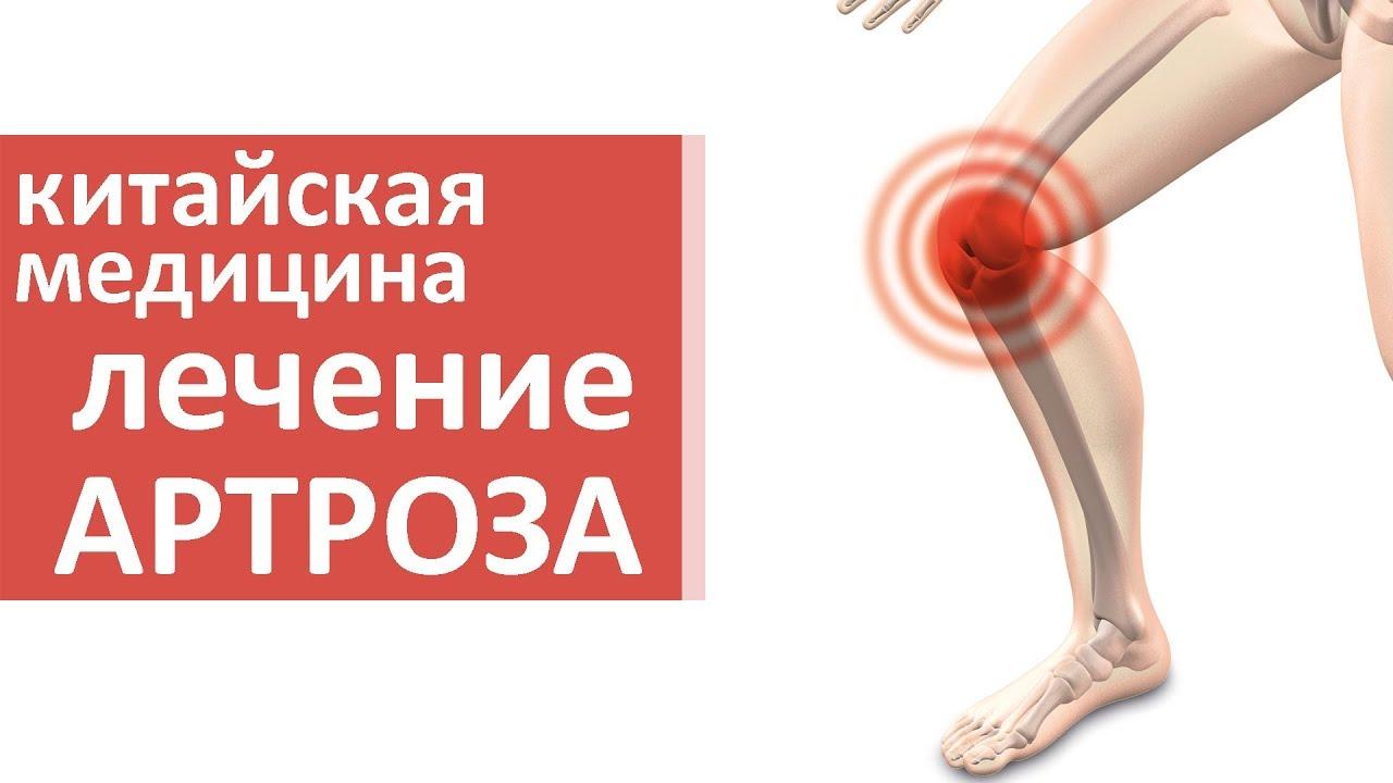 боль в тазобедренном суставе лечение