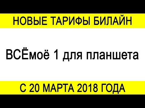 "Тариф Билайн ""ВСЁмоё 1 для планшета"""