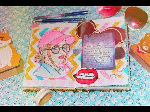 Идеи для личного дневника | ИДЕИ ДЛЯ БЛОКНОТА | челлендж для блокнота