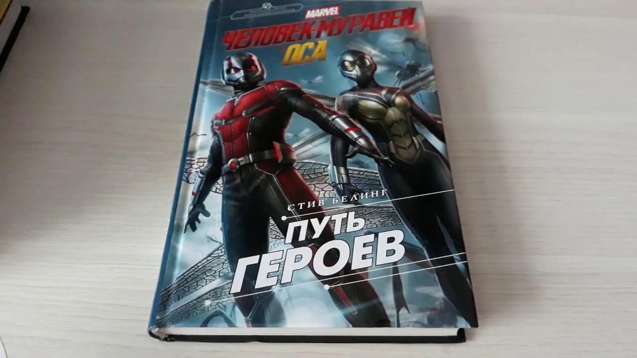 """Обзор книги """"человек муравей и оса: путь героев"""" - YouTube"""