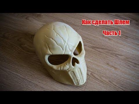Как сделать шлем из пластика собственными руками (Часть 1)