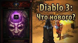 Diablo 3. Что нового в патче 2.1?