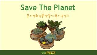 [온라인 참여활동] Save The Planet 공기정…