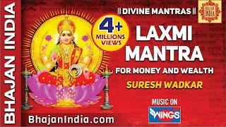 Laxmi Mantra for Money | Om Mahalaxmi Namo Namah Om Vishnu Priya by Suresh Wadkar