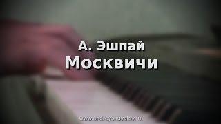 А.Эшпай Москвичи