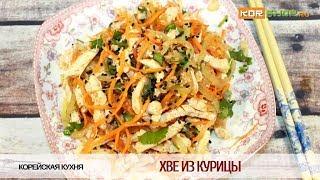 Корейская кухня: Хве (из курицы)