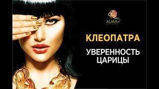Клеопатра - уверенность Царицы 💛 Посвящение в тайны 10 великих женщин 👑