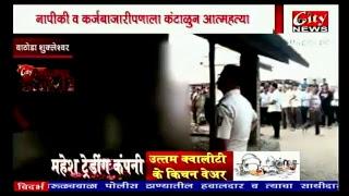 CityNews Amravati Live Stream