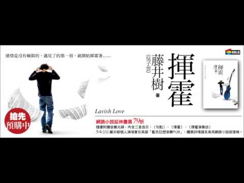 藤井樹-揮霍【演奏版】(收錄於2013年小說《揮霍》)