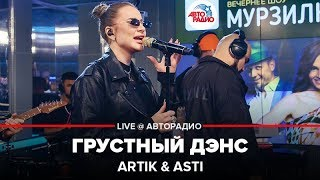 🅰️ Artik & Asti - Грустный Дэнс (LIVE @ Авторадио)