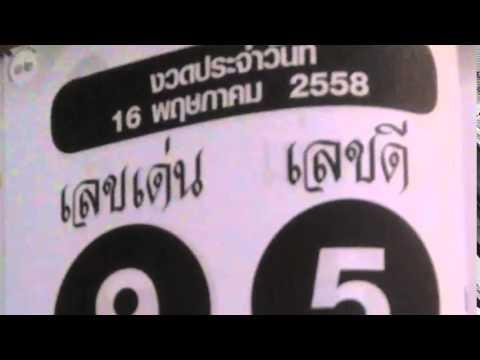 หวยเด็ดงวดนี้ เลขเด่นเลขดี 16/05/58