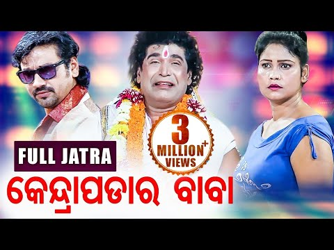 World Premier New Full Jatra - Mun Kendrapada Ra Baba (ମୁଁ କେନ୍ଦ୍ରାପଡା ର ବାବା) | Konark Gananatya Mp3
