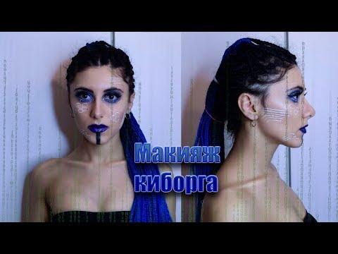 Макияж киборга/Cyborg Makeup