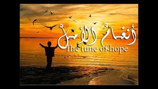 Abdou Peace||أنغـامُ الأَمل-The tune of hope||عبدو سلام