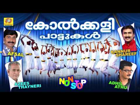 Kolkkali Pattukal | Non Stop Malayalam Songs | Latest Mappilapttukal | Mappila Songs
