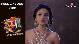 Roop  Mard Ka Naya Swaroop - 26th November 2018 - रूप  मर्द का नया स्वरुप  - Full Episode